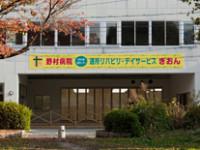 野村病院デイサービス