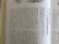 隔月刊セラピスト2020.12月号その2